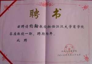 Urkunde Gastprofessur Jianghan University